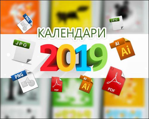 calendari-2019