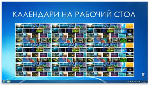 calendari-na-rabochiy-stol
