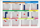 Скачать календарь учителя на 2016-2017 учебный год в ворде