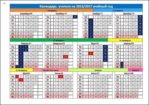 calendar-uchitelia-na-2016-2017-god