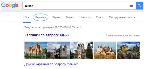 poisk-google-zamki