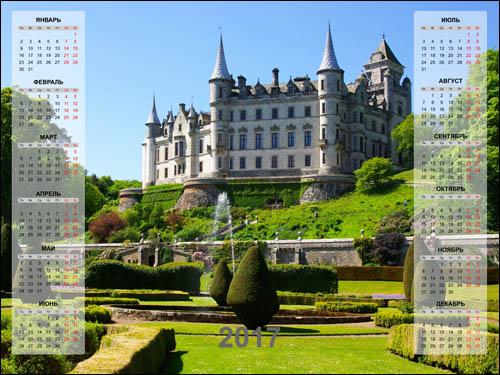 rezultat-calendariy