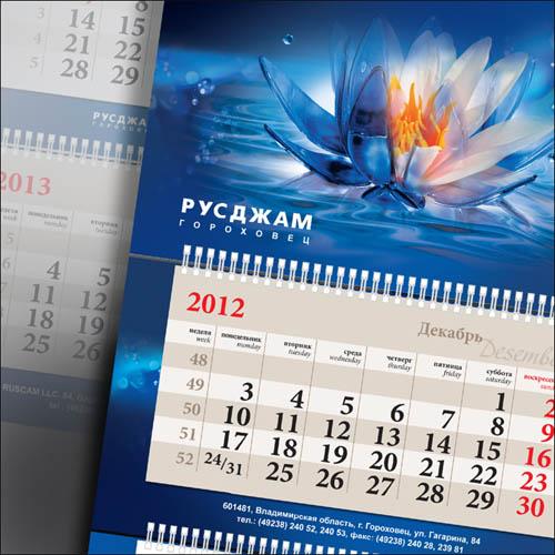 vidi-calendarey