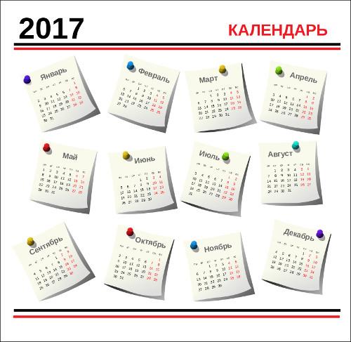 besplatniy-calendar-2017