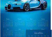 Bugatti Chiron 2017 — календарь на стену