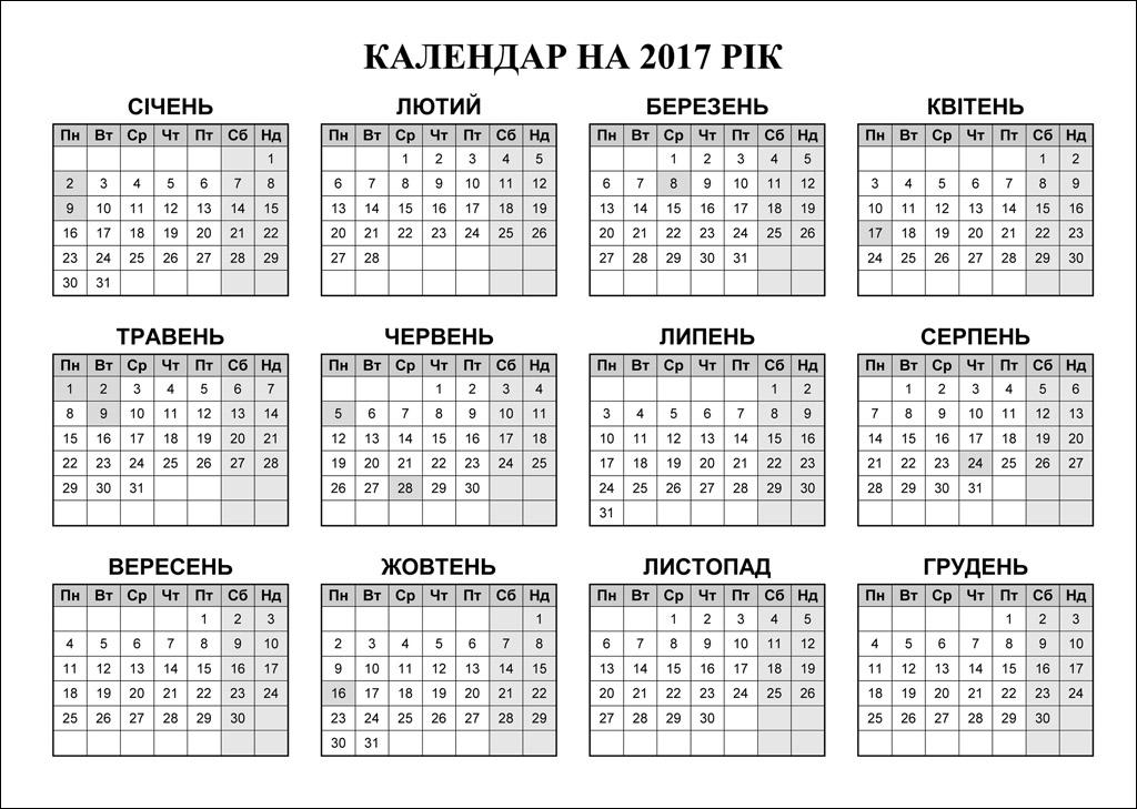 Соревнования по каратэ 2016 календарь