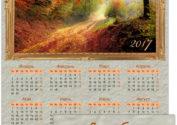 Календарь «Осень» на 2017 год