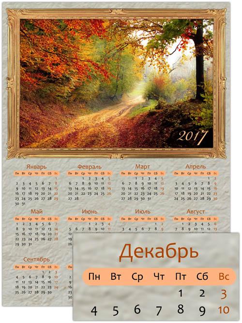 calendar-2017-osen