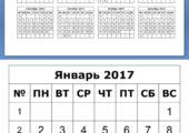 Календарь в формате ворда