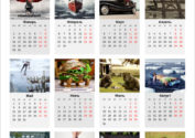 Креативный календарь 2017