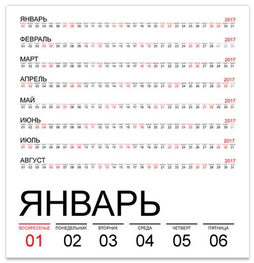 kalendar-v-odnu-strochku-2017