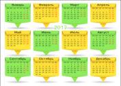 Крупный календарь на 2017 год