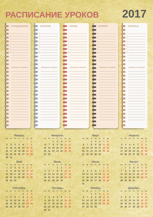 raspisanie-urokov-s-calendarem-2017