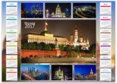 Календарь в PNG: Москва 2017