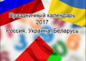 Праздничный календарь 2017: Россия, Украина, Беларусь
