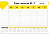 Удобный еженедельник на 2017 год с календарем