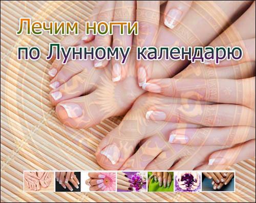 lechenie-nogtey-po-lunnomu-calendariu