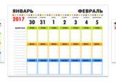 Недельный календарь 2017
