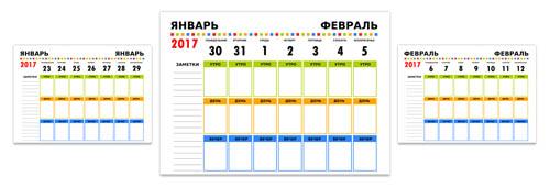 nedelniy-calendar-2017