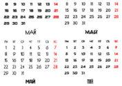 Шаблон календаря на 2017 год скачать бесплатно