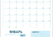 Календарь на январь 2017 года для Word