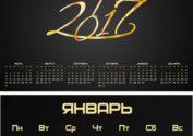Календарь А3 формата за 2017 год на русском языке