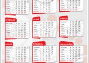 Календарь 2017 с вертикальными днями недели