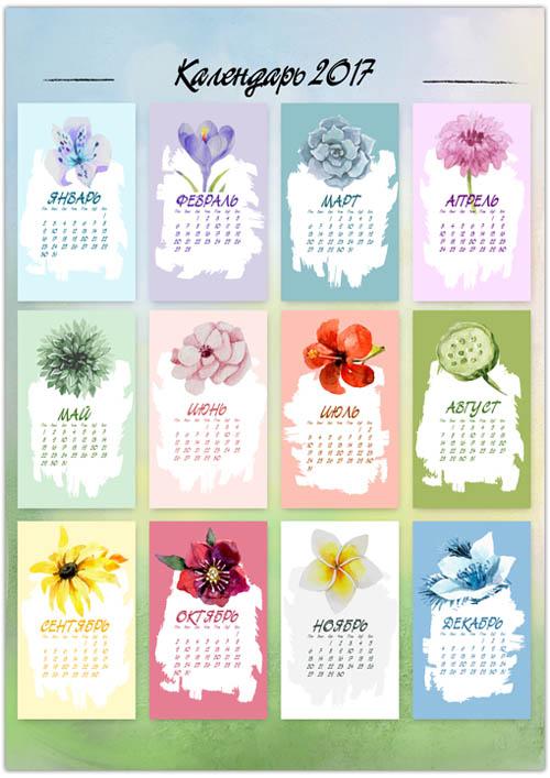 календарь с акварельными рисунками