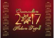 Календарь 2017 — Счастливого Нового Года