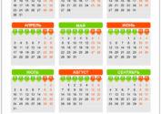 Яркий календарь на 2017 год