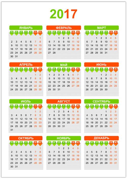 calendar-2017-yarkiy