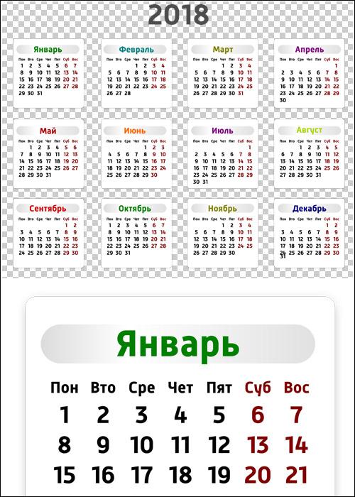 Календарные сетки 2018