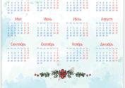 Календарь для бабушки на 2017 год
