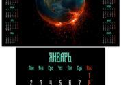 Календарь конца света 2017