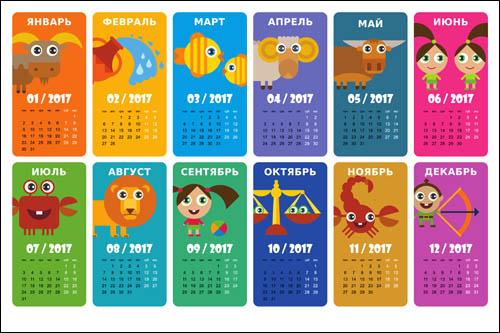 календари 2017 со знаком зодиака