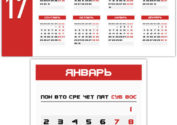 Красный календарь на 2017 год