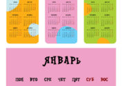 Неформатные календари для детей на 2017 год