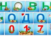 Растяжка с Новым годом для Word