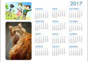 Шаблон семейного фото-календаря 2017 для ворда