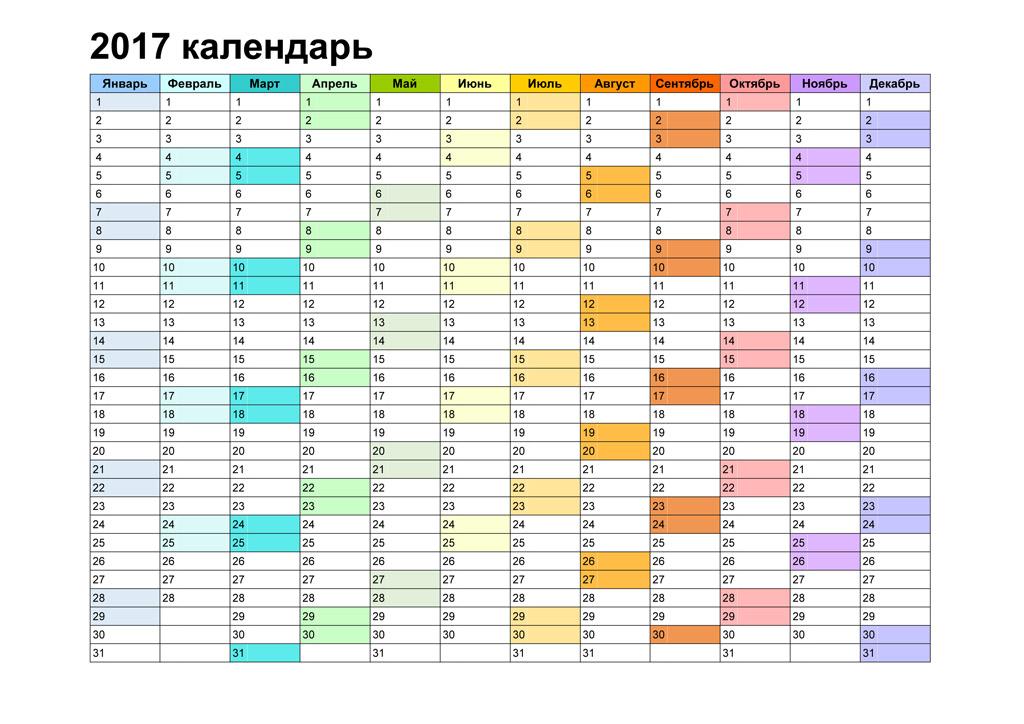 Календари на весь год