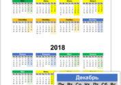Скачать шаблон календаря на 2017 и 2018 год для Ворда и в PDF