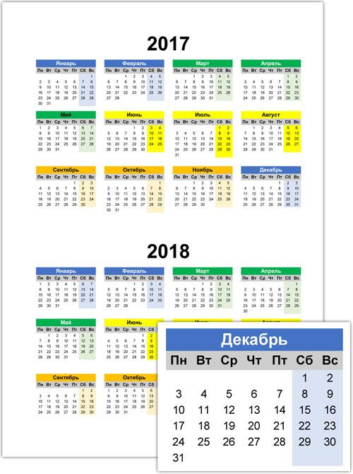 Скачать бесплатно шаблоны календарей 2018 года