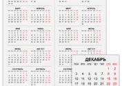Календарь на 2 года: 2017 и 2018