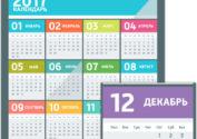 Календарь 2017 на стандартный лист