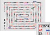 Календарь 2017 в виде спирали