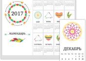 Календарь на 2017 год: вектор в стиле Бохо