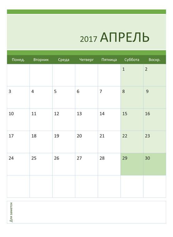 Календарь праздников 2017 на 22 мая