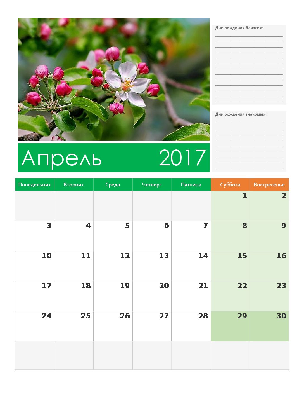 Календарь выставок 2017 краснодар