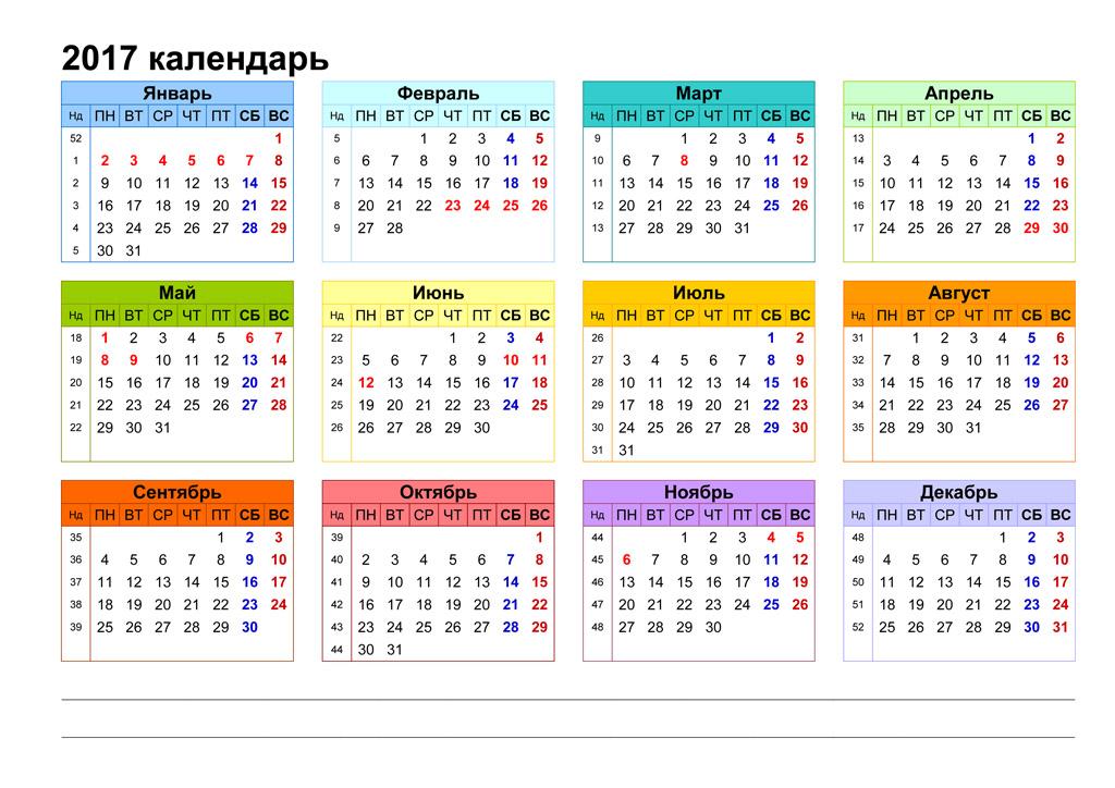 Календарь 2016 года в латвии