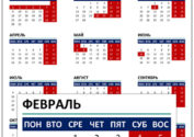 Календарь 2017 с праздничными днями распечатать из Ворда